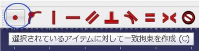 図14 一致拘束のアイコン(青色○で示したもの)