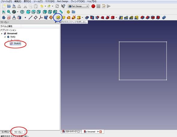 図16 青色○部が「選択されたスケッチを押し出し」のアイコン