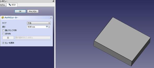 図17 「パッドパラメーター」のウインドウで長さ(10mm)を指定する