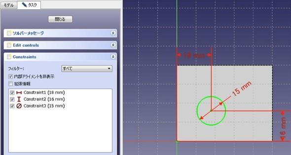 図20 径と位置を指示し、円を完全拘束する