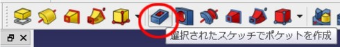 図21 ポケットのアイコン(赤色○で示したもの)