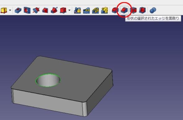 図26 面取りのアイコン(赤色○で示したもの)