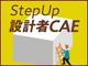 設計者はどんな視点で設計者CAEを進めていくべきか【ケース1:構造物の強度解析】