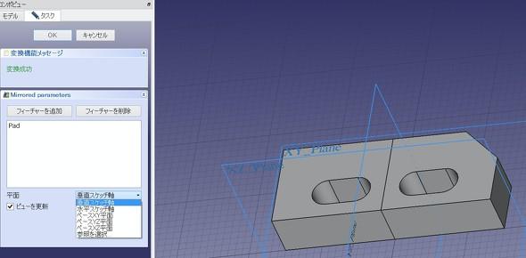 図7 「垂直スケッチ軸」で反転複写