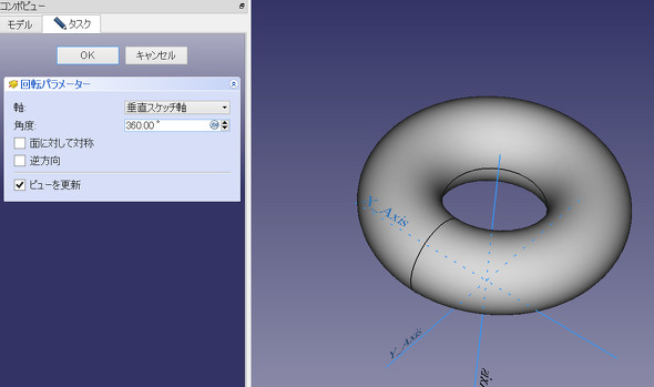 図18 ドーナツ形状がプレビューされる