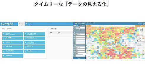 サントリー酒類が開発したデータ分析用システムの画面[クリックして拡大]出典:サントリー酒類