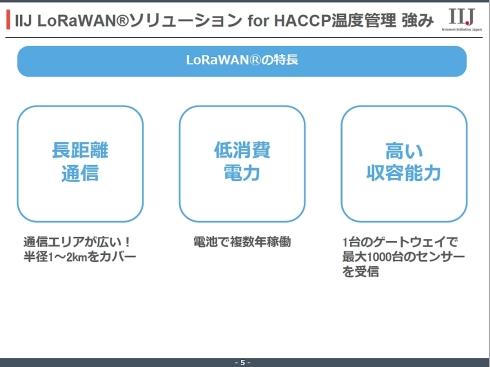 「IIJ LoRaWANソリューション for HACCP温度管理」の3つの特徴