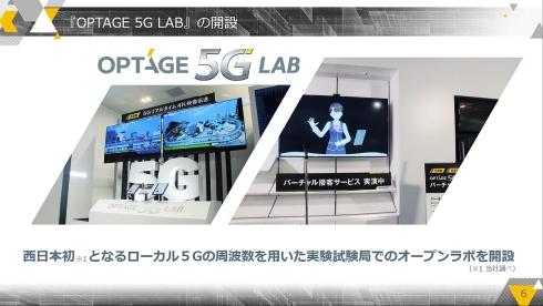 オプテージの「OPTAGE 5G LAB」