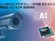 ビジョン向けAIアクセラレーターを内蔵したMPUを発表