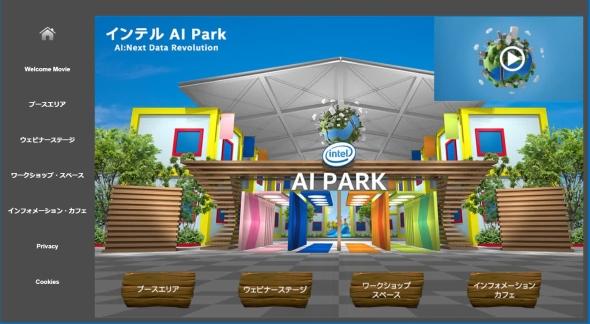 「インテル AI Park」