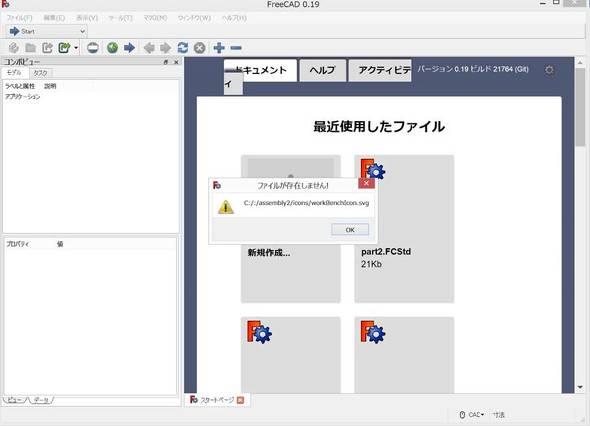 図16 バージョン0.19のスタート画面
