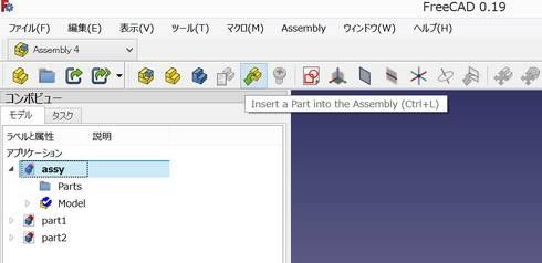 図18 「Insert a Part into the Assembly(アセンブリに部品を挿入する)」で部品を読み込む