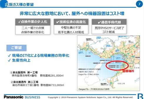 プライベートLTEを採用した大阪ガスの泉北製造所の概要