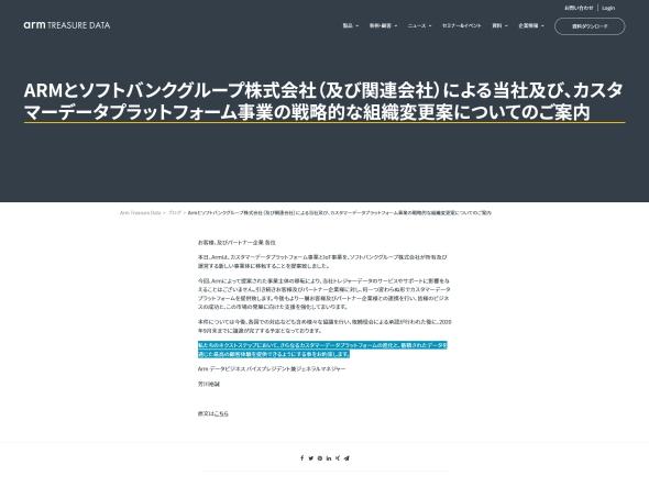 トレジャーデータブログの芳川裕誠氏のステートメント