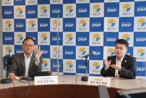 会見に登壇したDNPの前田博己氏(左)と東京大学の染谷隆夫氏(右)