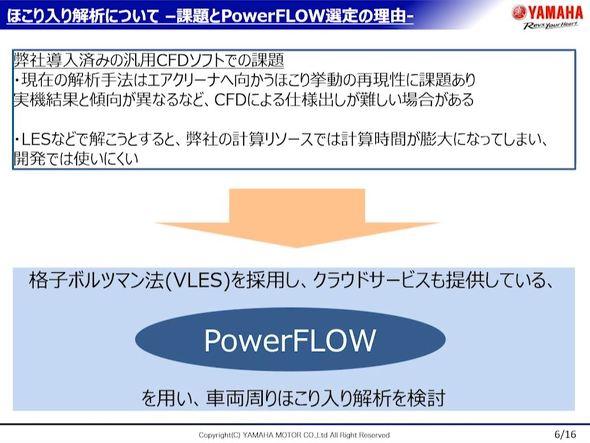 ほこり入り解析について 〜課題とPowerFLOW選定の理由〜