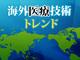 新型コロナで加速する欧米のクラウドネイティブな医療API連携、広がる日本との差