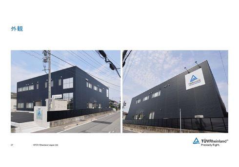 テュフ ラインランド ジャパンが愛知県知立市に新設するMTCの外観[クリックして拡大]出典:テュフ ラインランド ジャパン