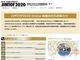 新型コロナで中止になった「JIMTOF2020」、オンラインでの開催が決定