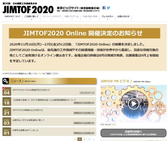 JIMTOFのWebサイト