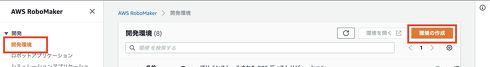 AWS マネジメントコンソールの開発環境画面。ここでは[環境の作成]ボタンを押す[クリックして拡大]