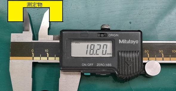 デジタル式ノギスを使った測定(2)