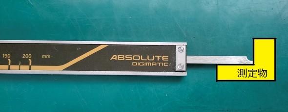 デジタル式ノギスを使った測定(3)