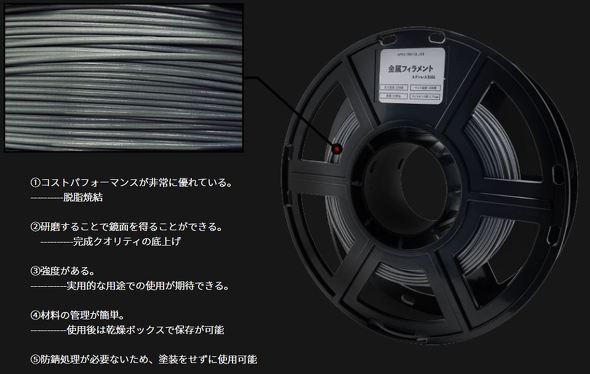 Adventurer3Xで使用可能な金属フィラメント「ステンレス316L」