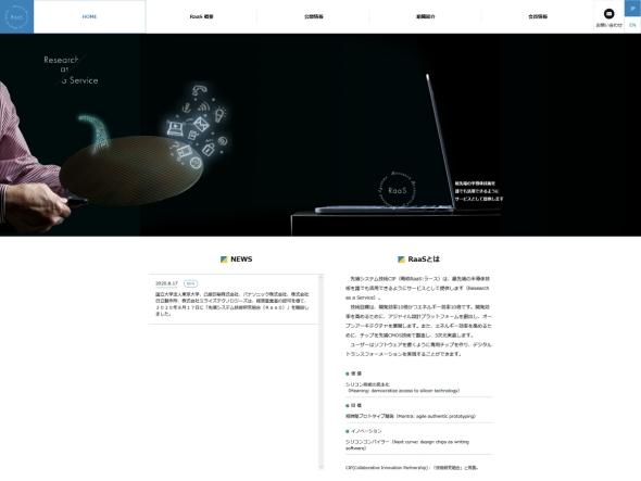 先端システム技術研究組合のWebサイト