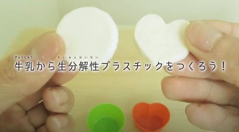 YouTubeで公開中の化学実験動画「牛乳から生分解性プラスチックをつくろう!」