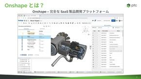 Onshapeとは?(2)