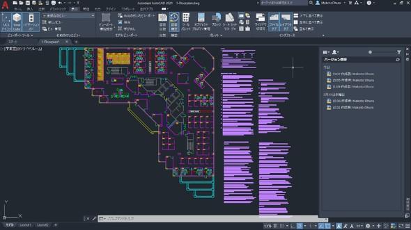 画像1 「AutoCAD 2021」から搭載された図面履歴機能の画面イメージ