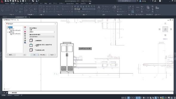 画像2 Mechanicalツールセットによる隠線処理の設定