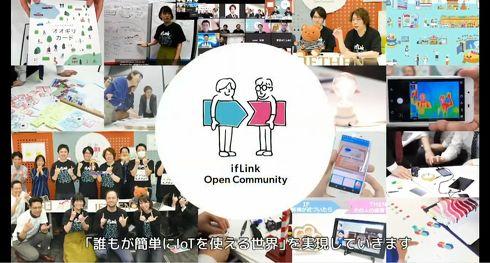 ifLinkオープンコミュニティのイメージ画像[クリックして拡大]出典:ifLinkオープンコミュニティ