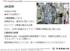 船舶内でのAR(Vuforia Chalk)活用についての検討