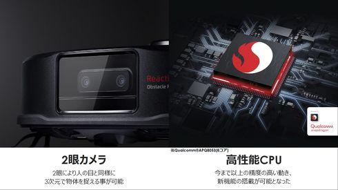 2眼カメラと高性能CPUを搭載[クリックして拡大]出典:SB C&S
