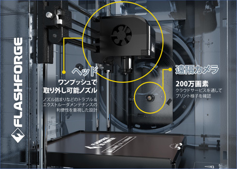 日本限定スケルトンカラーモデル「Adventurer3S」