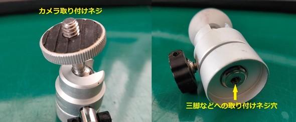 レーザー水平器の三脚用の雲台(筆者所有物)