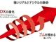 """ブリヂストンは""""強いリアル""""とDXで技術イノベーション、東京・小平を再開発"""