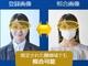 マスク着用時でも認証率99.9%、NECが新たな顔認証エンジンを開発