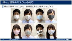 NECの新たな顔認証エンジンはさまざまなマスクに対応
