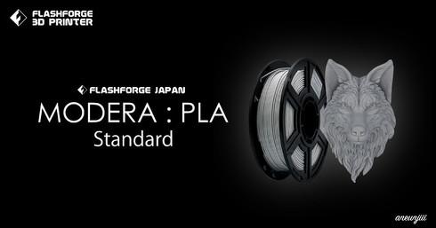 3Dプリンタ用フィラメント「MODERA:PLA standard」
