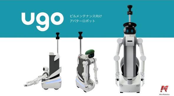 遠隔操作ロボット「ugo」