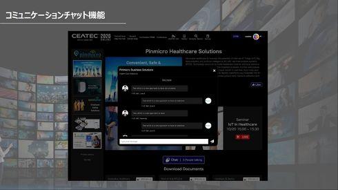 コミュニケーションチャット機能の画面イメージ[クリックして拡大]出典:CEATEC実施協議会