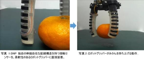 伸縮自在な配線構造を持つ「接触センサーユニット」を組み込んだグリッパー