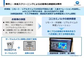 武田病院の採用事例