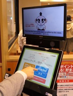 くら寿司の自動受付案内機