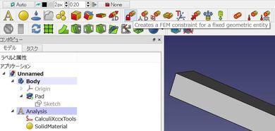 「Creates a FEM constraint for a fixed geometric entity」(固定するジオメトリエンティティのFEM拘束を作成)