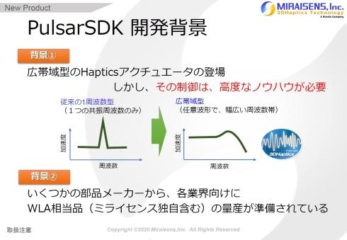 「PulsarSDK」の開発の背景