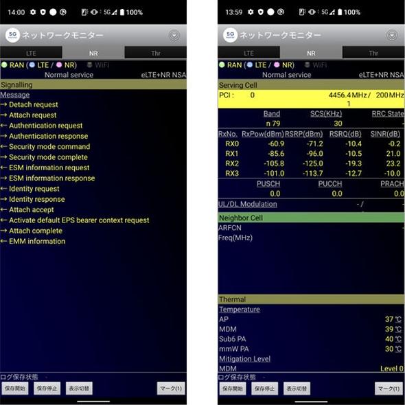 ローカル5Gのネットワーク状態可視化ツールの画面